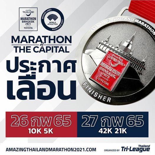 Amazing Thailand Marathon 2021, 5 December | Event in Klong Luang Peng | AllEvents.in