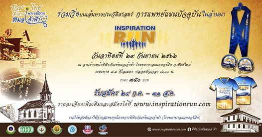 Inspiration Run