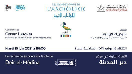 La recherche en cours sur le site de Deir el-Médina الأبحاث الجارية في موقع دير المدينة, 15 June
