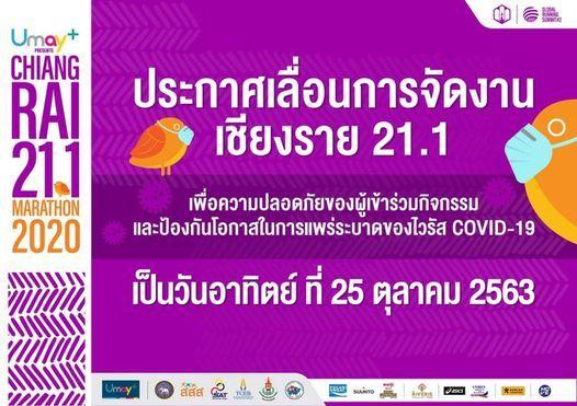 (Update)   Chiangrai 21.1 Marathon 2020