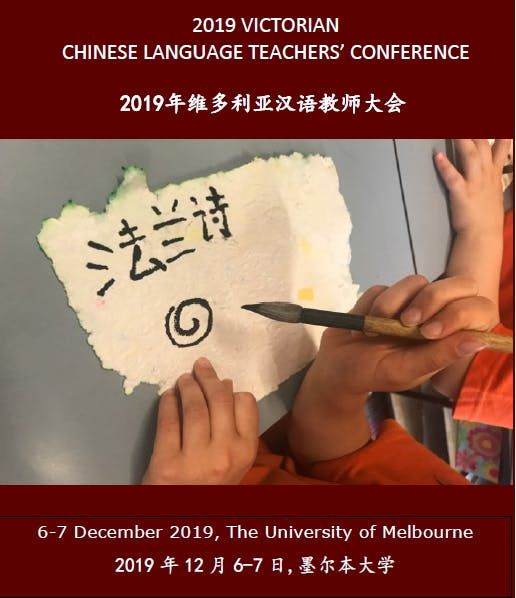 2019 Victorian Chinese Language Teachers' Conference at
