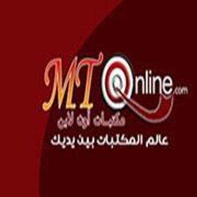 مكتبات اون لاين - Maktabat Online