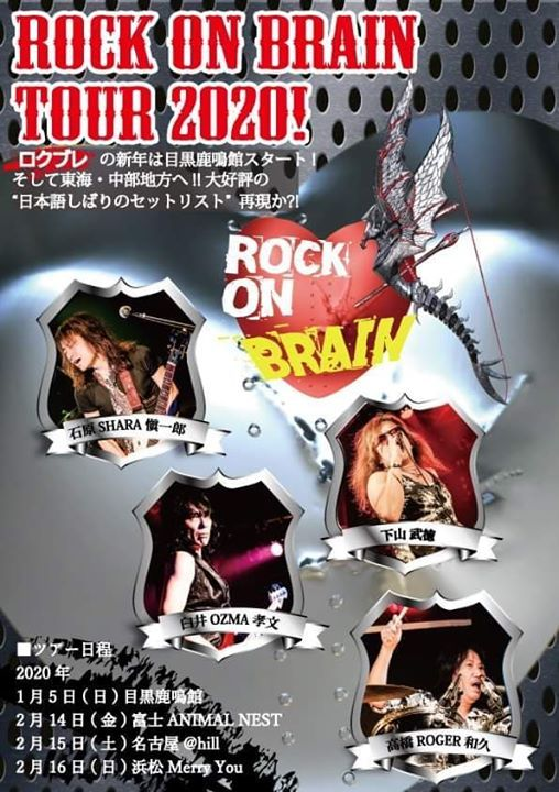 Hamamatsu Rock Summit ROCK on BRAIN