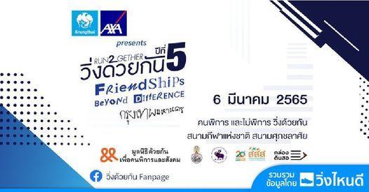 วิ่งด้วยกัน ปีที่ 5, 28 November | Event in Bangkok | AllEvents.in