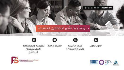 دبلومة إدارة شئون الموظفين المعتمدة - January Round | Event in Helwan | AllEvents.in