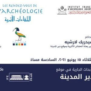 La recherche en cours sur le site de Deir el-Mdina