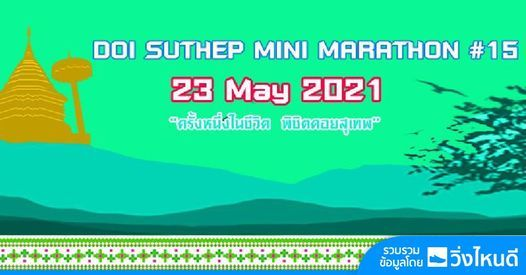 DOI Suthep Minimarathon 2021(ยกเลิก), 23 May | Event in Chiang Mai | AllEvents.in