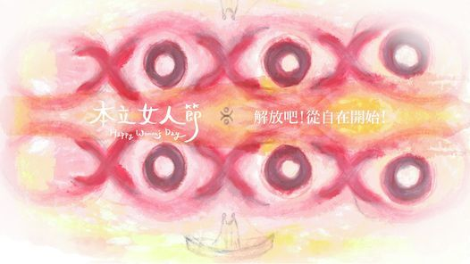 ☾ 本立女人節 Happy women's day|解放吧!從自在開始!☽, 7 March | Event in Taoyuan | AllEvents.in