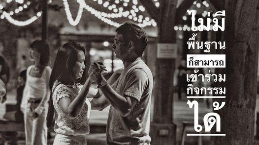 Tango Dance: คลาสเรียน (free lesson) + ฝึกซ้อม (party) | Event in Phitsanulok