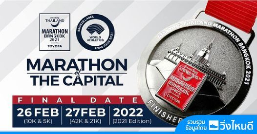 Amazing Thailand Marathon Bangkok 2021 presented by Toyota, 27 June | Event in Bangkok | AllEvents.in