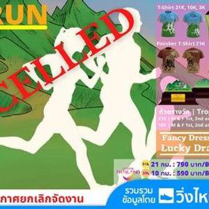 Rim Nam Run 2021