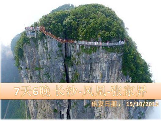 76 -- 7D6N Changsa  Fenghuang  Zhangjiajie