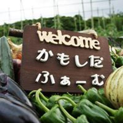 鴨志田農園(Kamoshida farm)