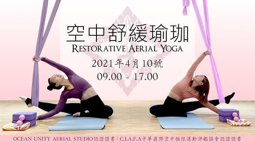 第一屆海洋空中舒緩瑜珈師資培訓, 10 April | Event in Kaohsiung Municipality | AllEvents.in