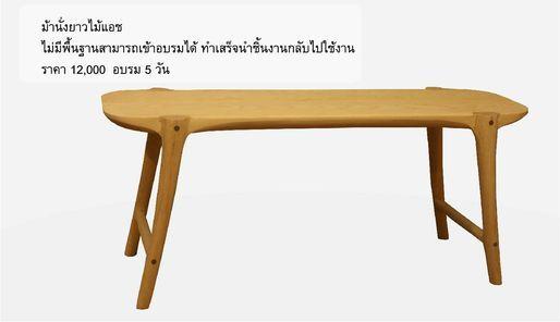 หลักสูตร ม้านั่งยาวไม้แอช (Ash Bench) | Event in Bangkok | AllEvents.in