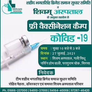 Covid 19 vaccination camp