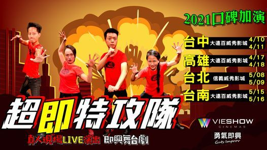 高雄場【超即特攻隊】2021口碑加演, 15 May | Event in Tainan | AllEvents.in