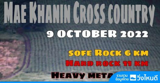 Mae Khanin Cross Country 2021, 3 October   Event in Chiang Mai   AllEvents.in