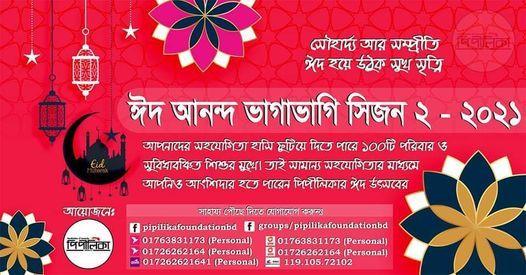 ঈদ আনন্দ ভাগাভাগি সিজন ২ - ২০২১, 12 May | Event in Mymensingh