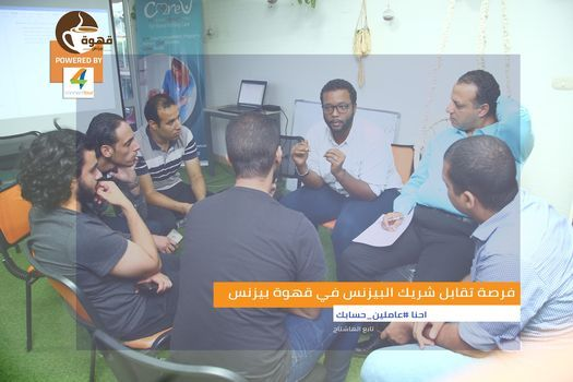 Business Coffee   قهوة بيزنس, 5 March   Event in Gharbia   AllEvents.in
