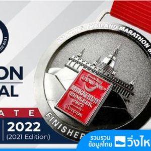 Amazing Thailand Marathon Bangkok 2021 presented by Toyota