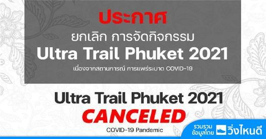 Ultra Trail Phuket 2020, 24 July | Event in Phuket | AllEvents.in