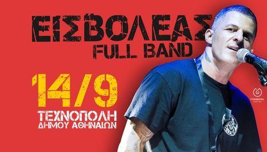 ΕΙΣΒΟΛΕΑΣ full band στην Τεχνόπολη   Event in Palaio Faliro   AllEvents.in