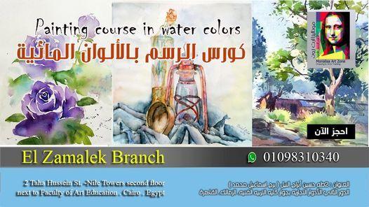 كورس الاكوريل / Water colors course, 4 March | Event in Ramadan 10 City | AllEvents.in