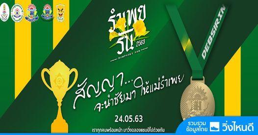 รำเพยรัน 2563(ยกเลิก), 23 May | Event in Bangkok | AllEvents.in