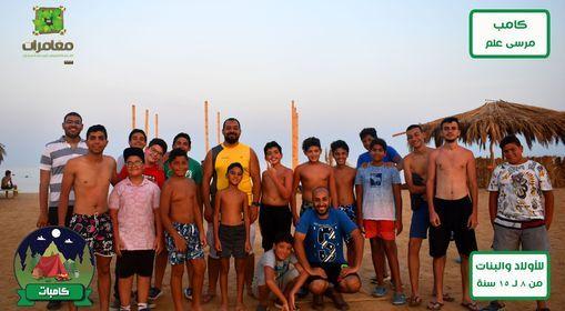 كامب مرسى علم - سبتمبر2021, 7 September   Event in Cairo   AllEvents.in