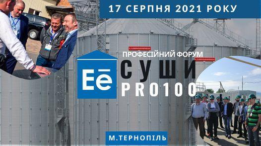 """Практикум """"СУШИ PRO100: все про сушіння зерна-2021"""""""