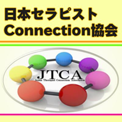 """JTCA  セラピストconnection協会 """"椎名塾"""""""