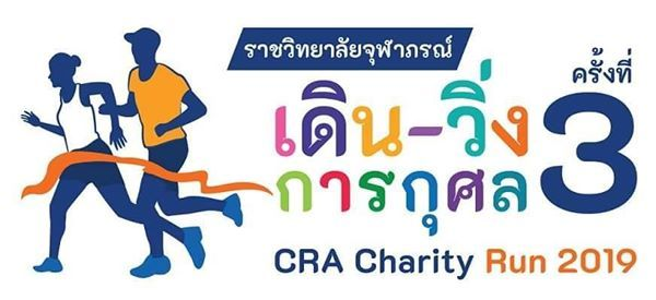 CRA Charity Run 2019 - Chonburi