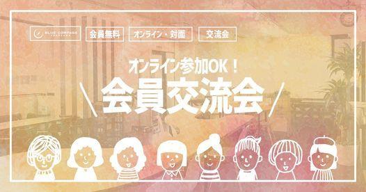 オンライン参加ok!女性起業家会員限定交流会 | Event in Yokohama | AllEvents.in