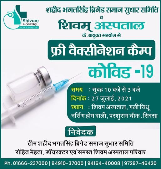 Covid 19 vaccination camp | Event in Sirsa | AllEvents.in