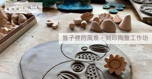 《盤子裡的風景》刻印陶盤工作坊 Joying's pottery workshop, 16 May   Online Event   AllEvents.in