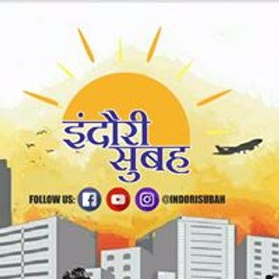 Indori Subah इंदौरी सुबह