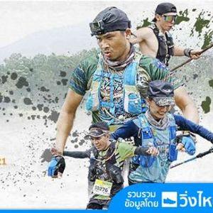 WangChan50 by Sports Republic Thailand 2020
