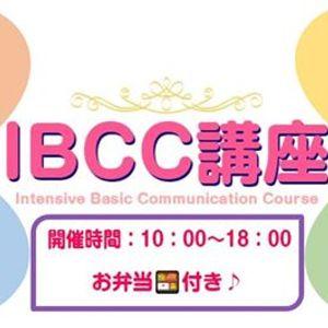 Ibcc20202 Shota