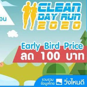 Clean Day Run 2020