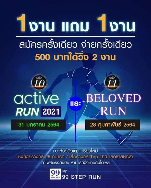 วิ่ง : ACTIVE RUN 2021 & BELOVED RUN 2021, 31 January   Event in Phitsanulok   AllEvents.in