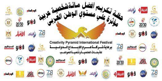 الموسم 4 حفلة تكريم أفضل 100 شخصية عربية مؤثرة علي مستوي الوطن العربي, 27 May