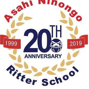 20th Anniversary Party - ASAHI NIHONGO & Ritter School