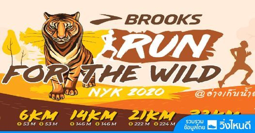 Brooks Run For The Wild 2021, 11 July | Event in Bangkok | AllEvents.in