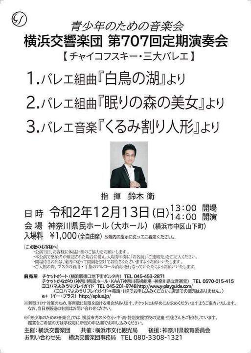 横浜交響楽団第707回定期演奏会, 13 December | Event in Yokosuka | AllEvents.in