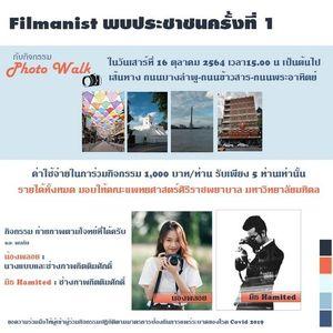 Photo Walk Filmanist   1