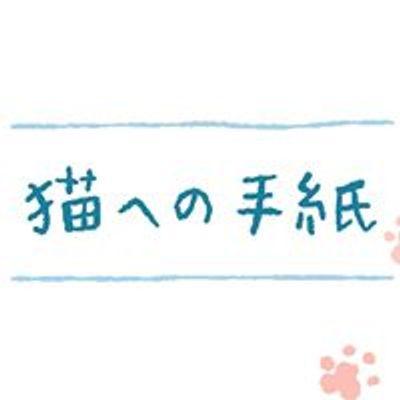 猫への手紙-寫信給貓