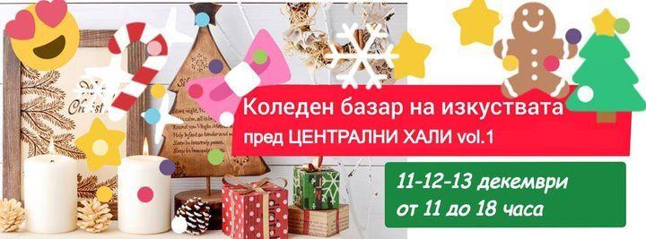 Коледен базар на изкуствата пред Халите vol.1, 11 December | Event in Kyustendil