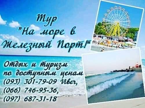 Тур на море в Железный Порт ( -16.08) 2300 грн