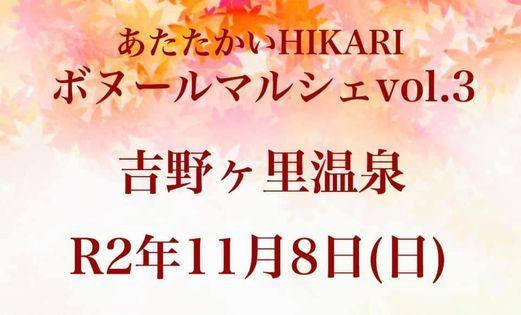 HIKARI vol.3